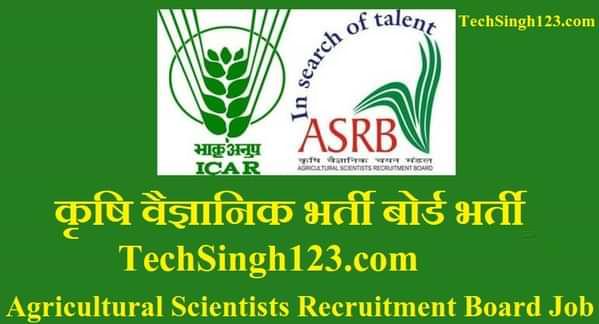 ASRB Recruitment कृषि वैज्ञानिक भर्ती बोर्ड भर्ती ASRB Bharti