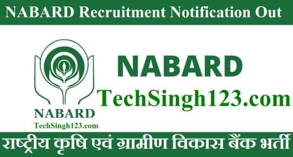 NABARD Notification NABARD भर्ती नेशनल बैंक फॉर एग्रीकल्चर एंड रूरल डेवलपमेंट भर्ती