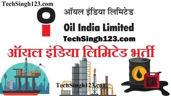 Oil India Recruitment ऑयल इंडिया लिमिटेड भर्ती Oil India Limited Recruitment