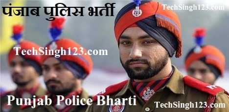 Punjab Police Recruitment पंजाब पुलिस भर्ती Punjab Police Jobs Punjab Police Bharti