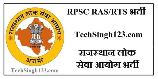 RPSC Recruitment राजस्थान लोक सेवा आयोग भर्ती RPSC RAS/RTS भर्ती