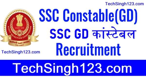 SSC GD Recruitment SSC GD कांस्टेबल भर्ती SSC GD Constable Recruitment