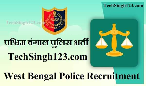 WB Police Recruitment पश्चिम बंगाल पुलिस भर्ती WP Police SI Recruitment