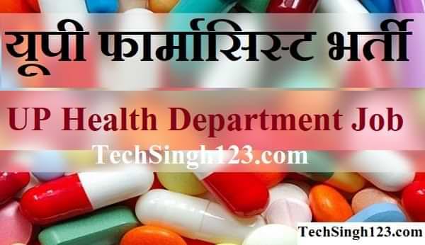 UP Pharmacist Recruitment यूपी फार्मासिस्ट भर्ती UP Pharmacist Bharti