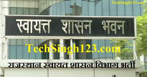 LSGD Rajasthan Recruitment राजस्थान स्वायत शासन विभाग भर्ती LSG Rajasthan Recruitment