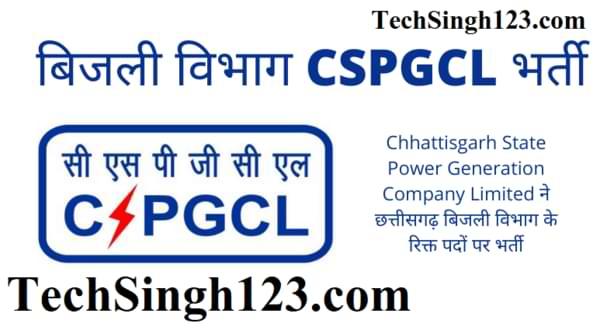 CSPHCL Recruitment CSPHCL भर्ती CSEB Bharti बिजली विभाग भर्ती