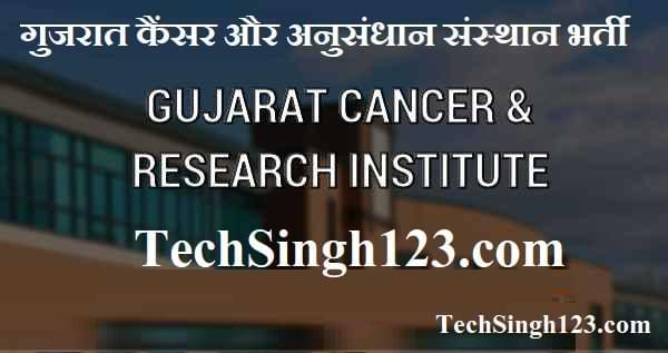 GCRI Recruitment गुजरात कैंसर और अनुसंधान संस्थान भर्ती
