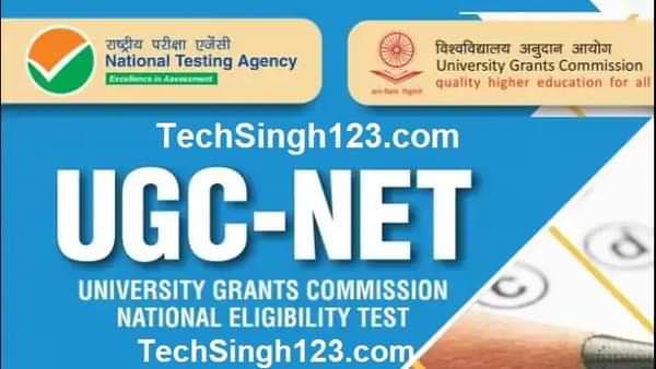 National Testing Agency Recruitment UGC NET आवेदन पत्र UGC NET Application form