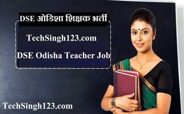 Odisha Teacher Recruitment ओडिशा शिक्षक भर्ती DSE Odisha Teacher Jobs
