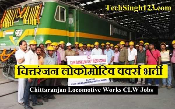 CLW Recruitment चित्तरंजन लोकोमोटिव वर्क्स भर्ती CLW Apprentice Recruitment