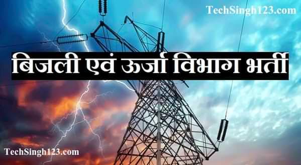 Bijli Vibhag Recruitment Bijli Vibhag Bharti Bijli Vibhag Vacancy