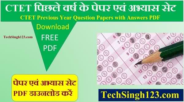 CTET Previous Year Question Papers pdf CTET Previous Year Question Paper with Answers