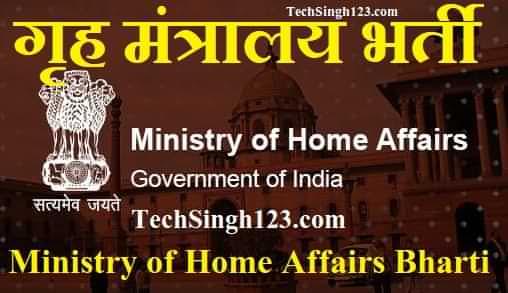 MHA Recruitment गृह मंत्रालय भर्ती Ministry of Home Affairs Recruitment