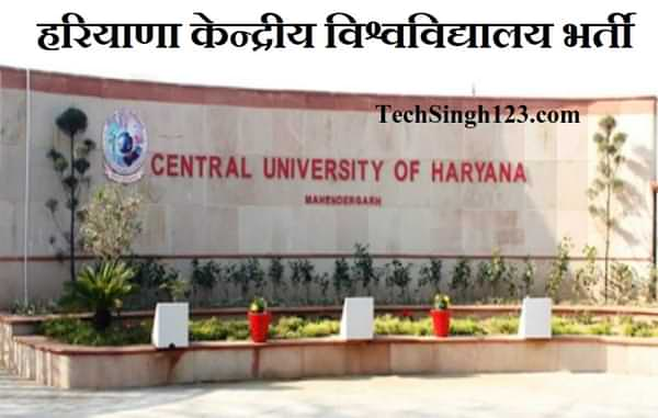 Central University of Haryana Recruitment सेंट्रल यूनिवर्सिटी ऑफ़ हरयाणा भर्ती