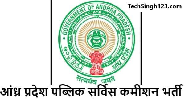 AP Govt Jobs notification APPSC AE Recruitment APPSC AEE Notification