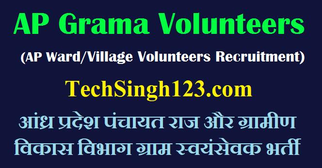 AP Grama Volunteer Recruitment Grama swayam sevak bharti APGV Bharti