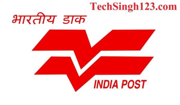 JK Post Office Recruitment JK GDS Recruitment J&K Post Office Recruitment