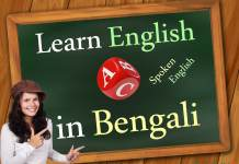 Learn English in Bengali - Complete Spoken English Tutorial in Bangla