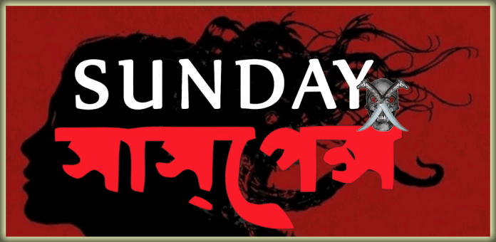 Sunday Suspense Bangla Top Audio Collection