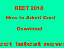 Hello everyone, Today in this post we are going to share with How to Download REET 2018 Admit Card, REET 2018 Latest News, Exam Centre, Results of Exam 2018 REET.