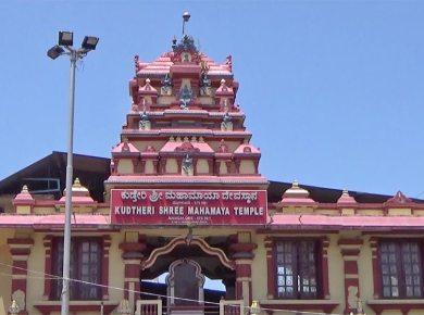 Kudtheri Shree Mahamaya Temple, Car Street, Mangalore