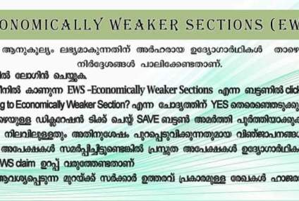 Procedure to claim reservation for Economically Weaker Sections (EWS) Kerala PSC