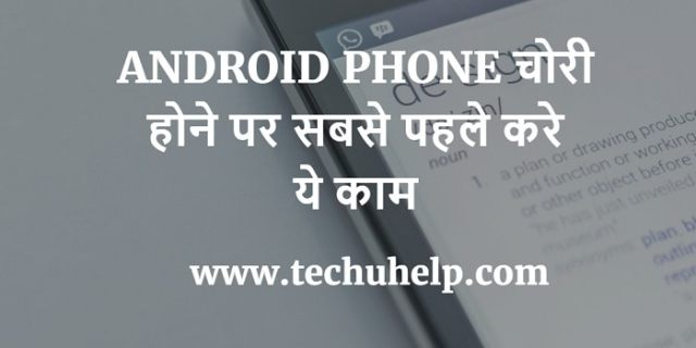 ANDROID PHONE चोरी