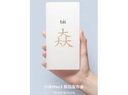 mi_max_3_invite_weibo_inline_1531371652018