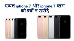 Top Reasons Not To Buy Apple iPhone 7