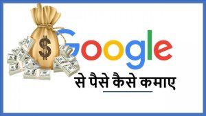 Google Se Paise kaise Kamaye | गूगल से पैसे कमाने के 2 सबसे पॉपुलर तरीके