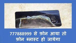 777888999 Killer Number | 777888999 Number Phone Blast  (आपका फ़ोन फट सकता है )