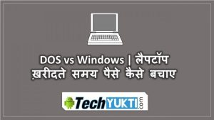 DOS Kya Hai (What Is DOS)| DOS Vs Windows Laptop| Laptop Buy Karte samay Paise Kaise bachaye
