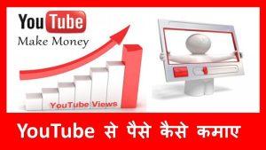 Youtube Se Paise Kaise Kamaye (How to make money on youtube in hindi)