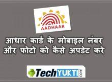 aadhaar card ka Mobile Number aur Photo Kaise Update kare