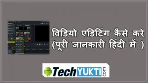 Video Editing kaise kare (How to Learn Video Editing for Free Online) Step by Step Full Guide in hindi