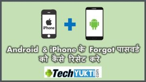 Android & iPhone Ke Forgot Password Ko Kaise Reset Kare