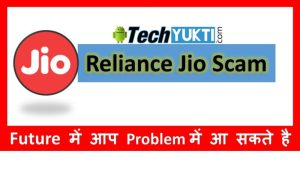 Reliance Jio SIM Scam | सभी Jio User जरुर पढ़े
