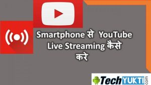 Smartphone Se YouTube Live Streaming Kaise Kare | How to do Live Streaming On Smartphone