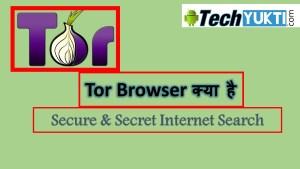 Tor Browser Kya Hai Aur Isse Secret Internet Search Kaise Kare