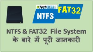 What is NTFS & FAT32 File System Full Information In Hindi