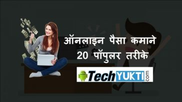 Top 20 way to Make Money Onine | Online Paisa Kamane Ke 20 Popular Tarike