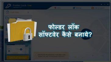 Computer Folder Lock Software Kaise Banaye?