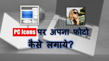 PC Icon Par Apna Photo Kaise Lagaye (PC आइकॉन पर अपना फोटो कैसे लगाये)?