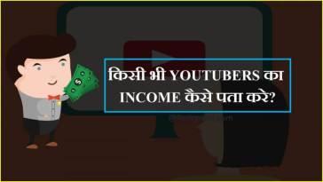 Socialblade Kya hai(क्या है)? किसी भी YouTuber का Income कैसे पता करे?