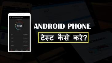 Android Phone Performance Check Kaise Kare(कैसे करे)?