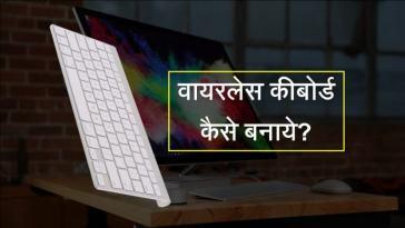 Mobile Wireless Keyboard Kaise banaye(कैसे बनाये)?