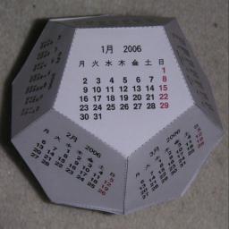 Calendário de mesa em dodecaedro