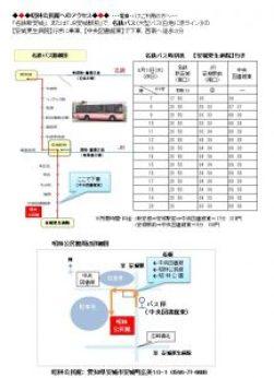 昭林公民館へのアクセス案内(名鉄バス)
