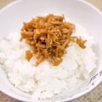 最強の白いご飯のお供『生姜とホタテ貝柱の佃煮』 簡単・最強!白いご飯に合うおかずの作り方・レシピ