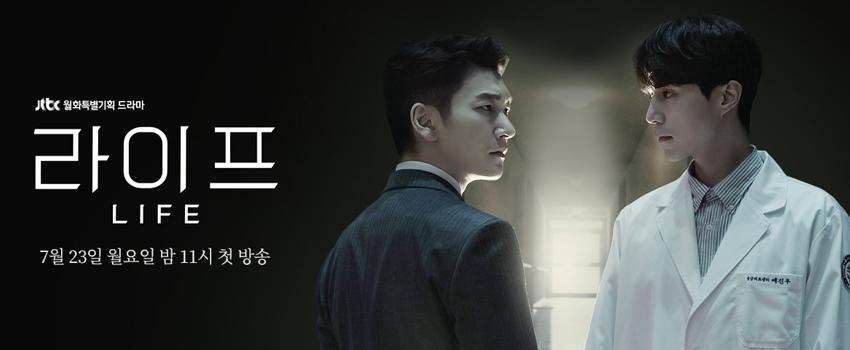 Life drama coreano